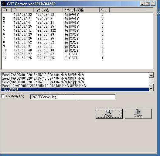 CTI顧客管理ソフトServer
